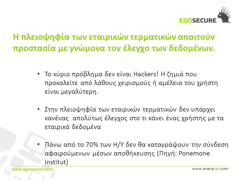 www.eneranet.com Η πλειοψηφία των εταιρικών τερματικών απαιτούν προστασία με γνώμονα τον έλεγχο των δεδομένων.