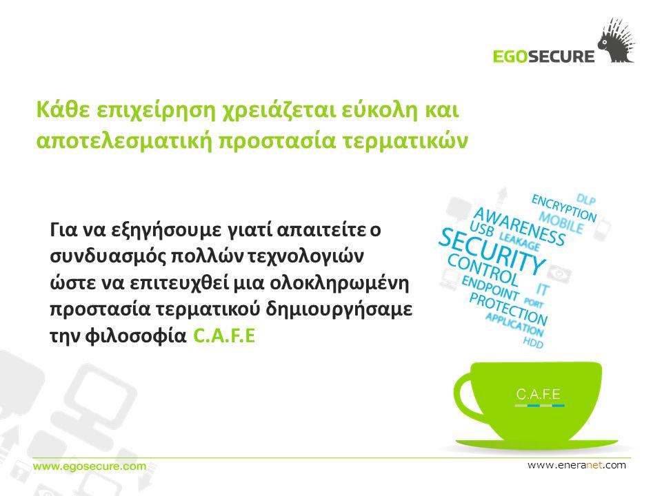 www.eneranet.com Κάθε επιχείρηση χρειάζεται εύκολη και αποτελεσματική προστασία τερματικών Για να εξηγήσουμε γιατί απαιτείτε ο συνδυασμός πολλών τεχνολογιών ώστε να επιτευχθεί μια ολοκληρωμένη προστασία τερματικού δημιουργήσαμε την φιλοσοφία C.A.F.E