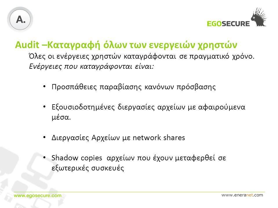 www.eneranet.com Audit –Καταγραφή όλων των ενεργειών χρηστών Όλες οι ενέργειες χρηστών καταγράφονται σε πραγματικό χρόνο.