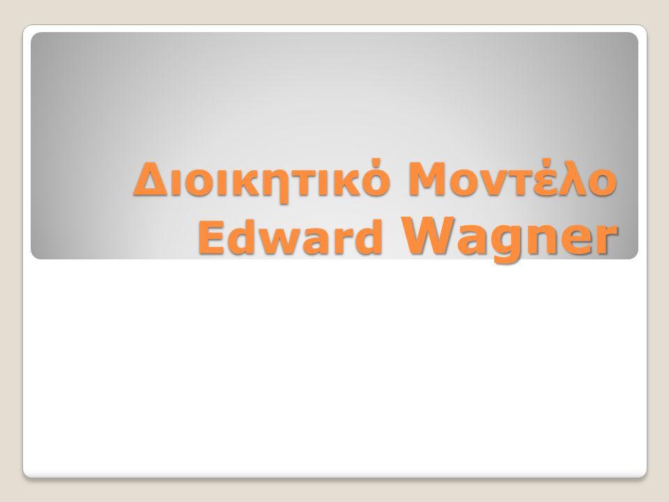 Διοικητικό Μοντέλο Edward Wagner