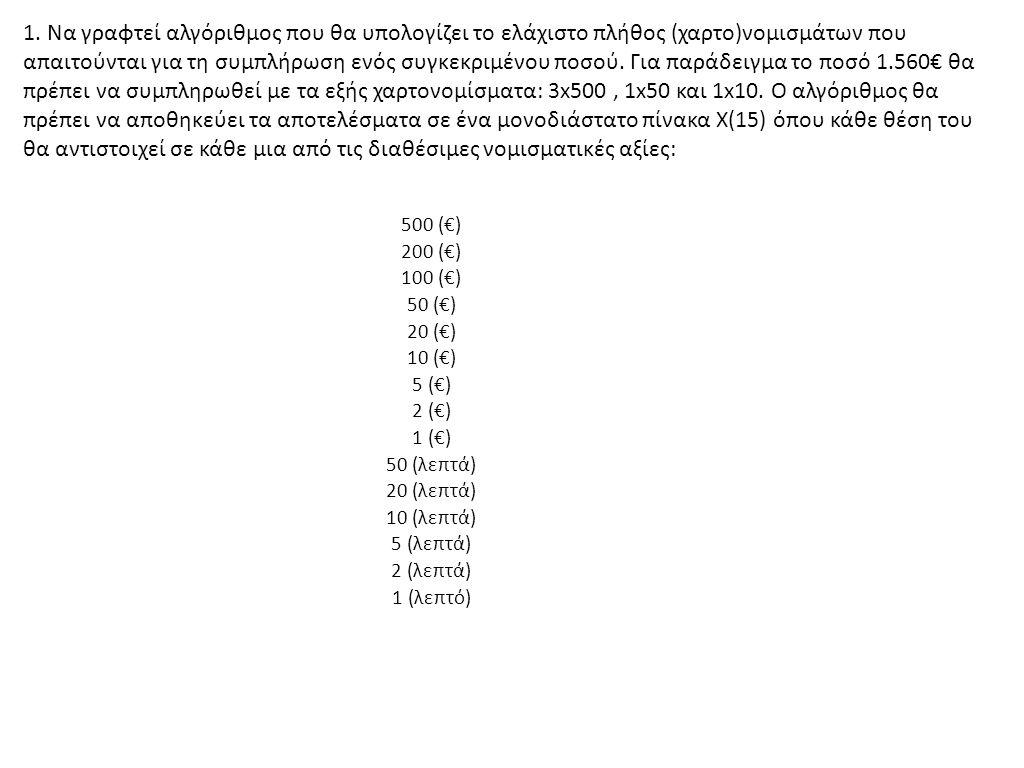 1. Να γραφτεί αλγόριθμος που θα υπολογίζει το ελάχιστο πλήθος (χαρτο)νομισμάτων που απαιτούνται για τη συμπλήρωση ενός συγκεκριμένου ποσού. Για παράδε