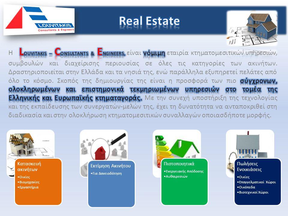 Κατασκευή ακινήτων •Οικίες •Βιομηχανίες •Εργαστήρια Εκτίμηση Ακινήτου •Για Δανειοδότηση Πιστοποιητικά •Ενεργειακής Απόδοσης •Αυθαιρεσιών Πωλήσεις Ενοικιάσεις •Οικίες •Επαγγελματικοί Χώροι •Οικόπεδα •Βιοτεχνικοί Χώροι