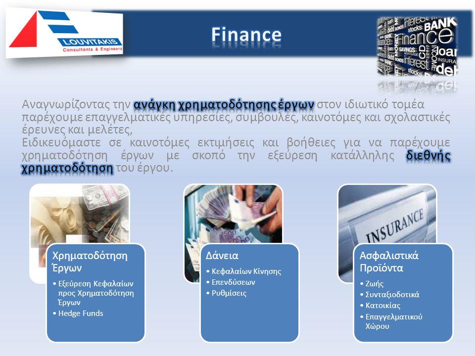 Χρηματοδότηση Έργων •Εξεύρεση Κεφαλαίων προς Χρηματοδότηση Έργων •Hedge Funds Δάνεια •Κεφαλαίων Κίνησης •Επενδύσεων •Ρυθμίσεις Ασφαλιστικά Προϊόντα •Ζωής •Συνταξιοδοτικά •Κατοικίας •Επαγγελματικού Χώρου