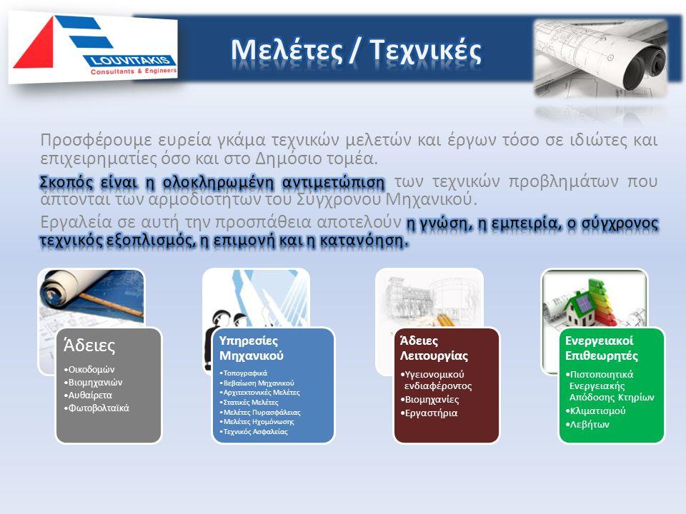 Άδειες •Οικοδομών •Βιομηχανιών •Αυθαίρετα •Φωτοβολταϊκά Υπηρεσίες Μηχανικού •Τοπογραφικά •Βεβαίωση Μηχανικού •Αρχιτεκτονικές Μελέτες •Στατικές Μελέτες •Μελέτες Πυρασφάλειας •Μελέτες Ηχομόνωσης •Τεχνικός Ασφαλείας Άδειες Λειτουργίας •Υγειονομικού ενδιαφέροντος •Βιομηχανίες •Εργαστήρια Ενεργειακοί Επιθεωρητές •Πιστοποιητικά Ενεργειακής Απόδοσης Κτηρίων •Κλιματισμού •Λεβήτων