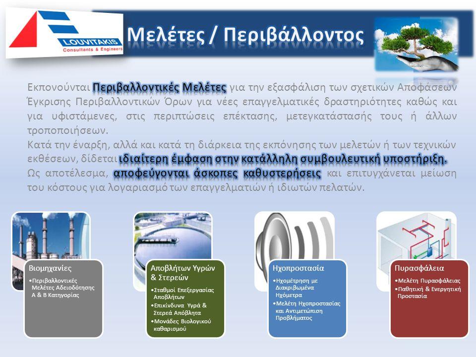 Βιομηχανίες •Περιβαλλοντικές Μελέτες Αδειοδότησης Α & Β Κατηγορίας Αποβλήτων Υγρών & Στερεών •Σταθμοί Επεξεργασίας Αποβλήτων •Επικίνδυνα Υγρά & Στερεά Απόβλητα •Μονάδες Βιολογικού καθαρισμού Ηχοπροστασία •Ηχομέτρηση με Διακριβωμένα Ηχόμετρα •Μελέτη Ηχοπροστασίας και Αντιμετώπιση Προβλήματος Πυρασφάλεια •Μελέτη Πυρασφάλειας •Παθητική & Ενεργητική Προστασία