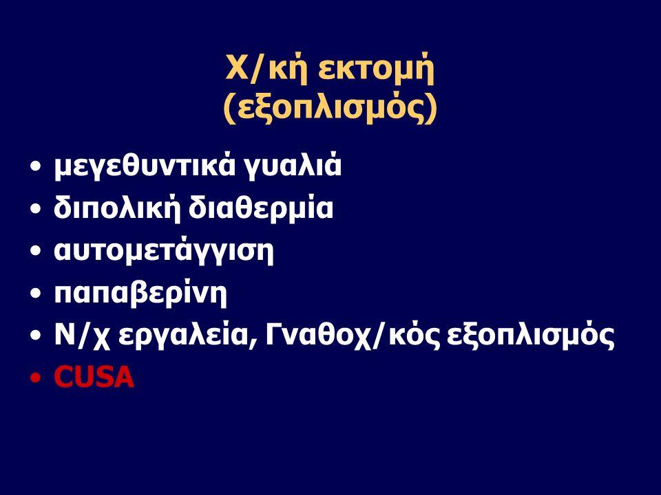Χ/κή εκτομή (εξοπλισμός) •μεγεθυντικά γυαλιά •διπολική διαθερμία •αυτομετάγγιση •παπαβερίνη •Ν/χ εργαλεία, Γναθοχ/κός εξοπλισμός •CUSA