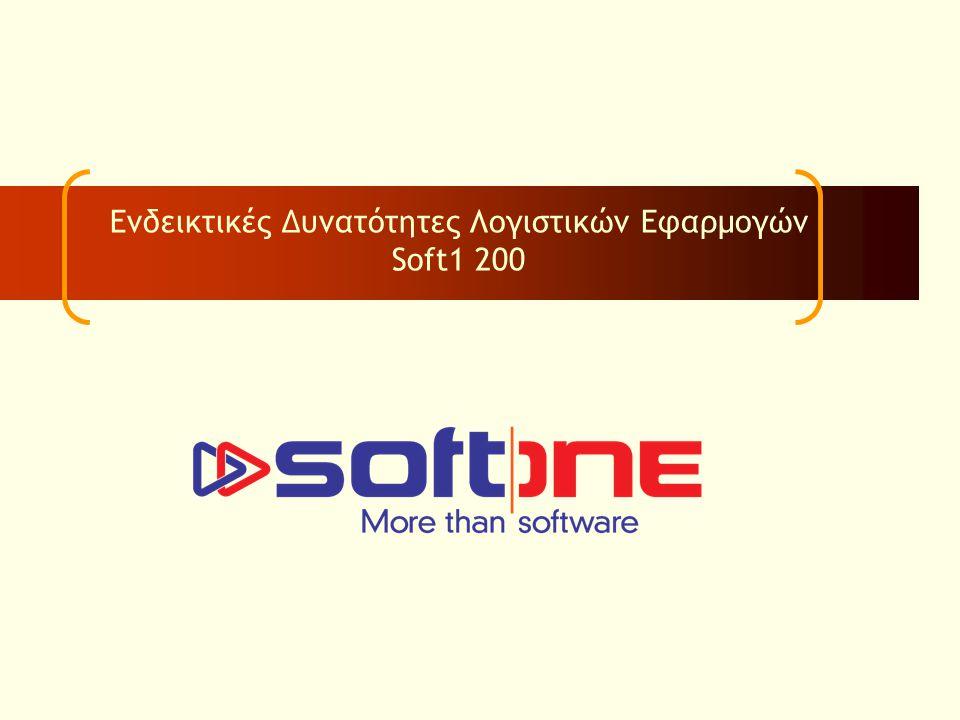 Ενδεικτικές Δυνατότητες Λογιστικών Εφαρμογών Soft1 200