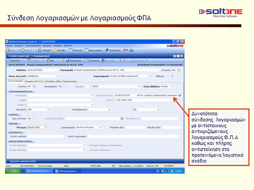 Σύνδεση Λογαριασμών με Λογαριασμούς ΦΠΑ Δυνατότητα σύνδεσης λογαριασμών με αντίστοιχους αντικριζόμενους λογαριασμούς Φ.Π.Α καθώς και πλήρης αντιστοίχηση στο προτεινόμενο λογιστικό σχέδιο