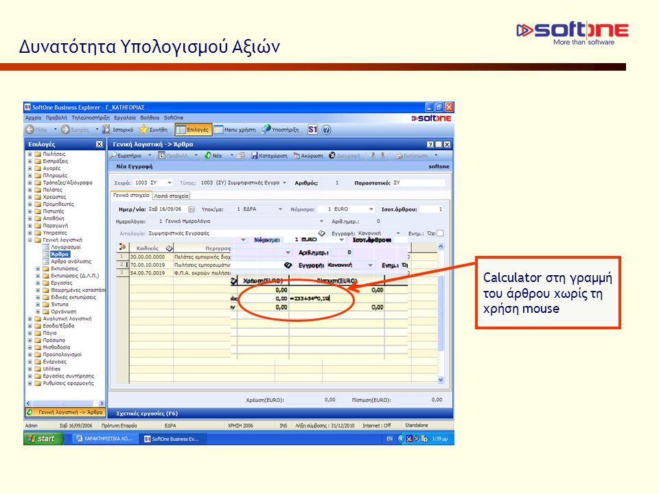 Δυνατότητα Υπολογισμού Αξιών Calculator στη γραμμή του άρθρου χωρίς τη χρήση mouse