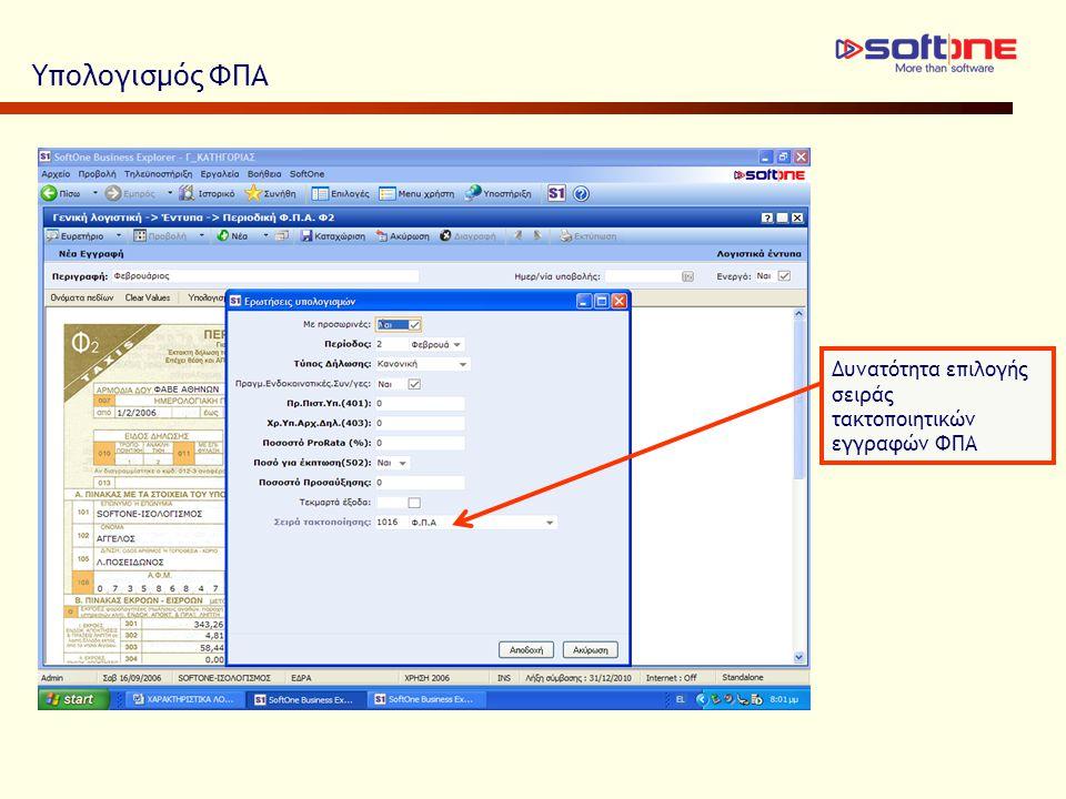 Υπολογισμός ΦΠΑ Δυνατότητα επιλογής σειράς τακτοποιητικών εγγραφών ΦΠΑ