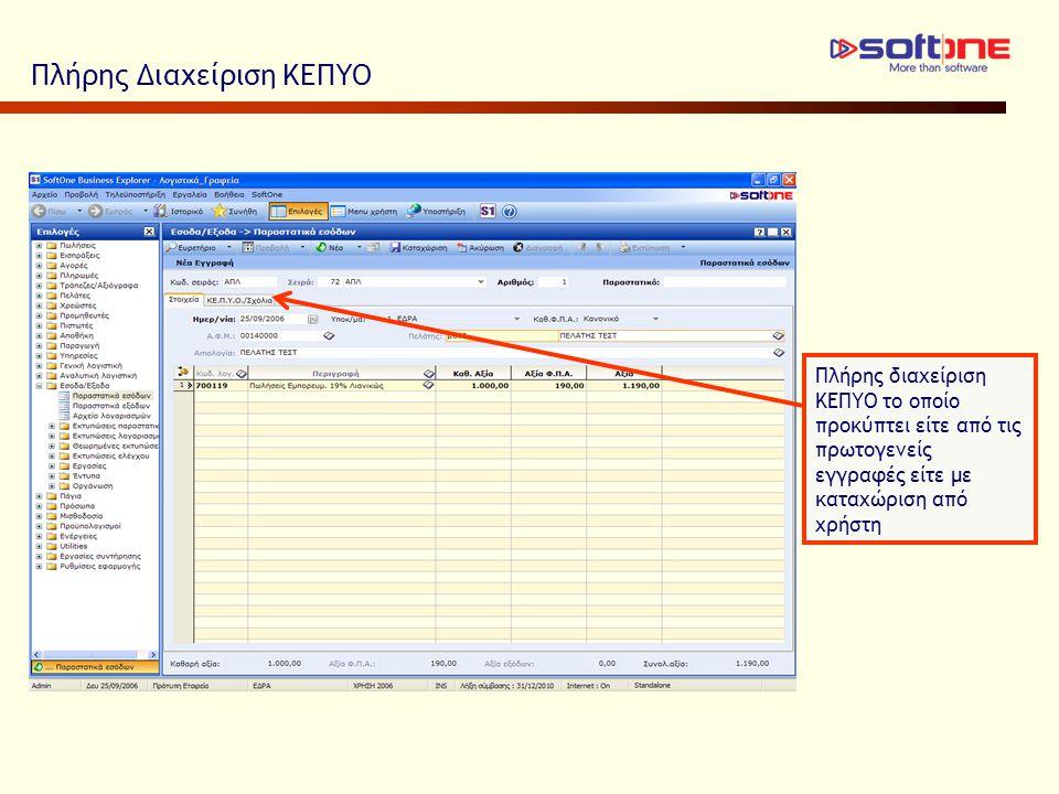 Πλήρης Διαχείριση ΚΕΠΥΟ Πλήρης διαχείριση ΚΕΠΥΟ το οποίο προκύπτει είτε από τις πρωτογενείς εγγραφές είτε με καταχώριση από χρήστη