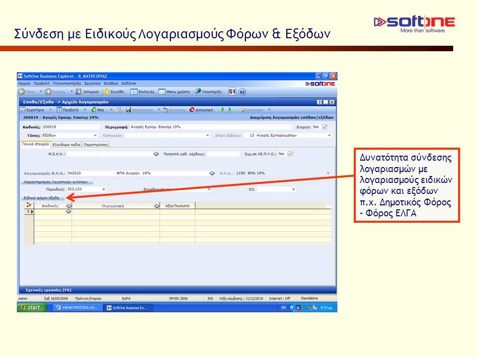Σύνδεση με Ειδικούς Λογαριασμούς Φόρων & Εξόδων Δυνατότητα σύνδεσης λογαριασμών με λογαριασμούς ειδικών φόρων και εξόδων π.χ.