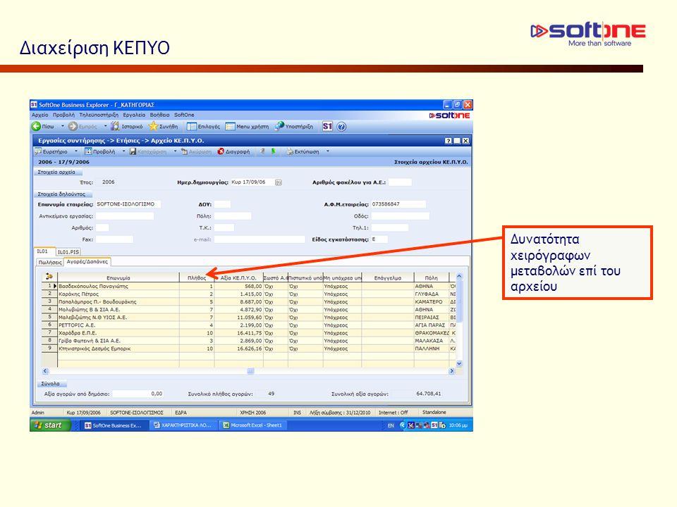 Διαχείριση ΚΕΠΥΟ Δυνατότητα χειρόγραφων μεταβολών επί του αρχείου