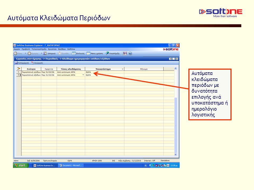 Αυτόματα Κλειδώματα Περιόδων Αυτόματα κλειδώματα περιόδων με δυνατότητα επιλογής ανά υποκατάστημα ή ημερολόγιο λογιστικής