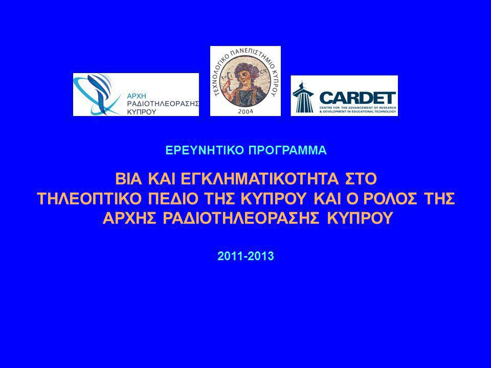 ΤΟ ΕΡΕΥΝΗΤΙΚΟ ΠΡΟΓΡΑΜΜΑ Συντελεστές ΑΝΑΘΕΤΟΥΣΑ ΑΡΧΗ  Αρχή Ραδιοτηλεόρασης Κύπρου ΔΙΑΡΚΕΙΑ  24 μήνες (9/2011 – 8/2013) ΣΥΝΕΡΓΑΖΟΜΕΝΟΙ ΦΟΡΕΙΣ  Τμήμα Επικοινωνίας και Σπουδών Διαδικτύου, ΤΕΠΑΚ  Center for the Advancement of Research and Development in Educational Technology (CARDET) ΕΠΙΣΤΗΜΟΝΙΚΗ ΟΜΑΔΑ  Δρ Στέλιος Στυλιανού, ΤΕΠΑΚ, Επιστημονικός Υπεύθυνος  Δρ Δήμητρα Μηλιώνη, ΤΕΠΑΚ  Δρ Χαράλαμπος Βρασίδας, CARDET  Δρ Μιχαλίνος Ζεμπύλας, CARDET