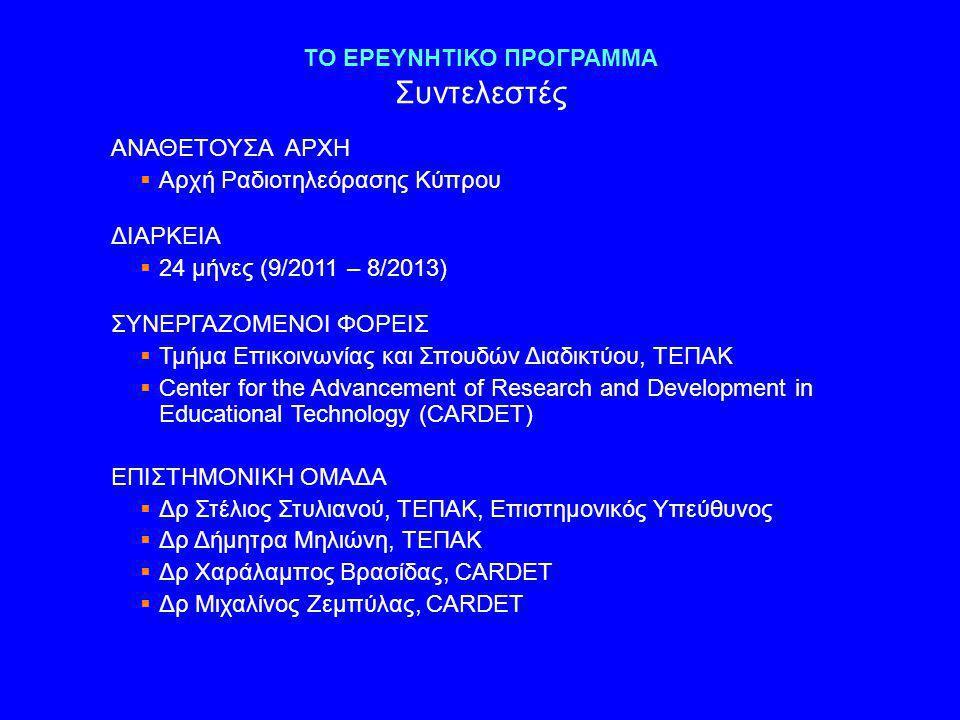 ΤΟ ΕΡΕΥΝΗΤΙΚΟ ΠΡΟΓΡΑΜΜΑ Συντελεστές ΑΝΑΘΕΤΟΥΣΑ ΑΡΧΗ  Αρχή Ραδιοτηλεόρασης Κύπρου ΔΙΑΡΚΕΙΑ  24 μήνες (9/2011 – 8/2013) ΣΥΝΕΡΓΑΖΟΜΕΝΟΙ ΦΟΡΕΙΣ  Τμήμα