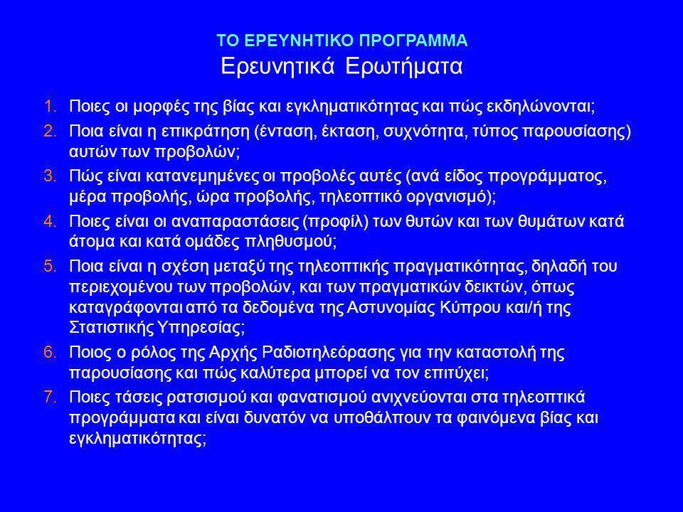 ΤΗΛΕΦΩΝΙΚΗ ΔΗΜΟΣΚΟΠΗΣΗ Απόψεις για το Βαθμό Προβολής Στοιχείων Τηλεοπτικού Περιεχομένου: Στην κυπριακή τηλεόραση προβάλλεται...