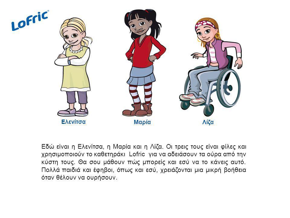 Εδώ είναι η Ελενίτσα, η Μαρία και η Λίζα. Οι τρεις τους είναι φίλες και χρησιμοποιούν το καθετηράκι Lofric για να αδειάσουν τα ούρα από την κύστη τους