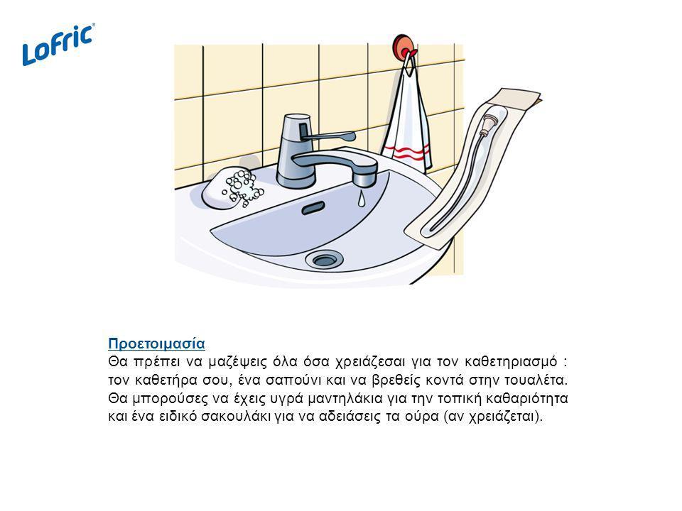 Προετοιμασία Θα πρέπει να μαζέψεις όλα όσα χρειάζεσαι για τον καθετηριασμό : τον καθετήρα σου, ένα σαπούνι και να βρεθείς κοντά στην τουαλέτα. Θα μπορ