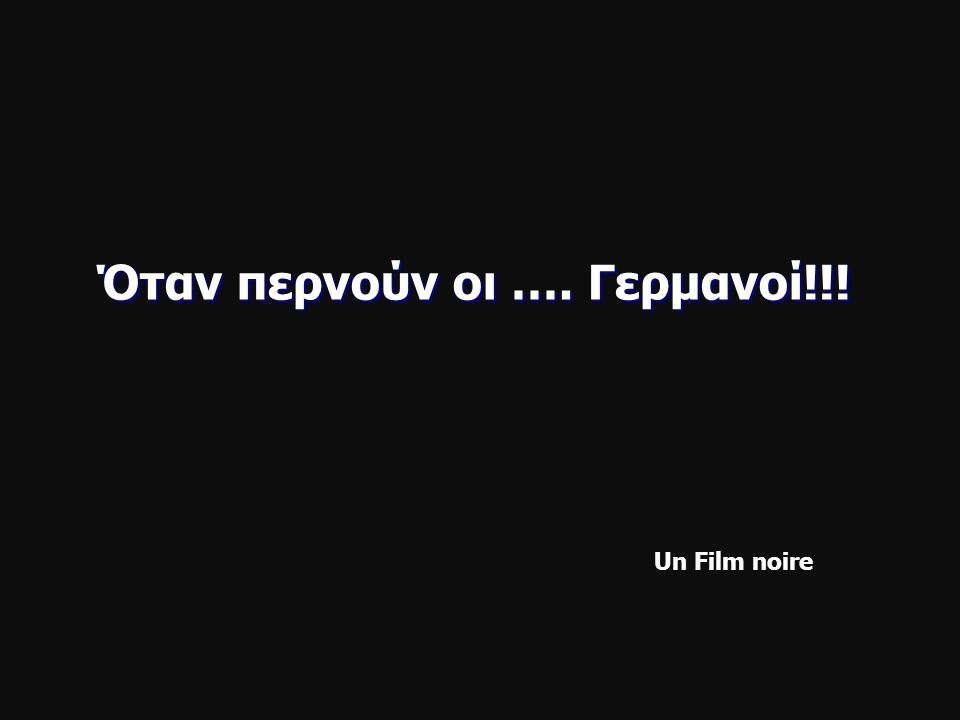 Τέλος Βαστάτε Έλληνες!!