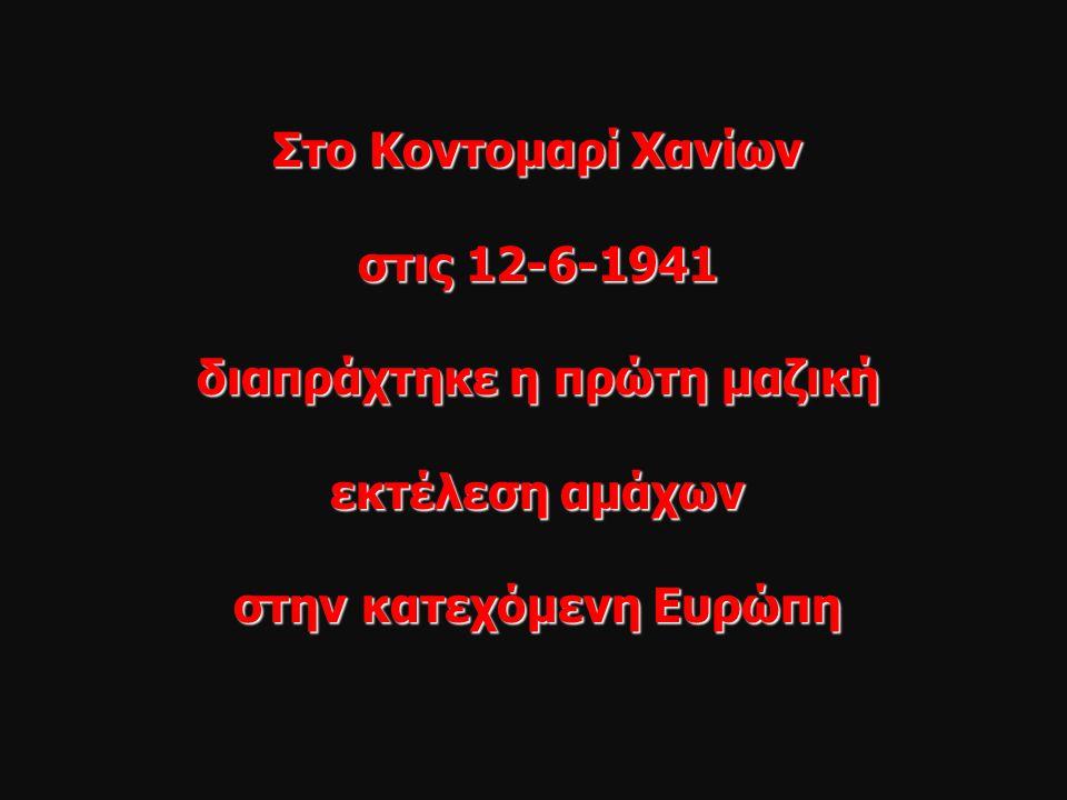 Την επόμενη μέρα μετά την τελική επικράτηση των δυνάμεων του Άξονα στη Μάχη της Κρήτης, οι στρατιώτες της ναζιστικής Γερμανίας προχωρούν, για αντίποινα στην πρωτοφανή αντίσταση που αντιμετώπισαν από τις δυνάμεις Ελλήνων και Συμμάχων, στην εκτέλεση όλων των ανδρών του χωριού Κοντομαρί Χανίων Κοντομαρί Χανίων.