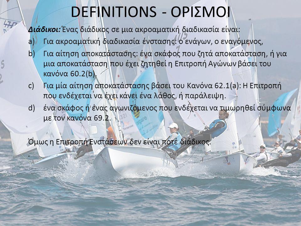 DEFINITIONS - ΟΡΙΣΜΟΙ Διάδικοι: Ένας διάδικος σε μια ακροαματική διαδικασία είναι: a)Για ακροαματική διαδικασία ένστασης: ο ενάγων, ο εναγόμενος, b)Γι