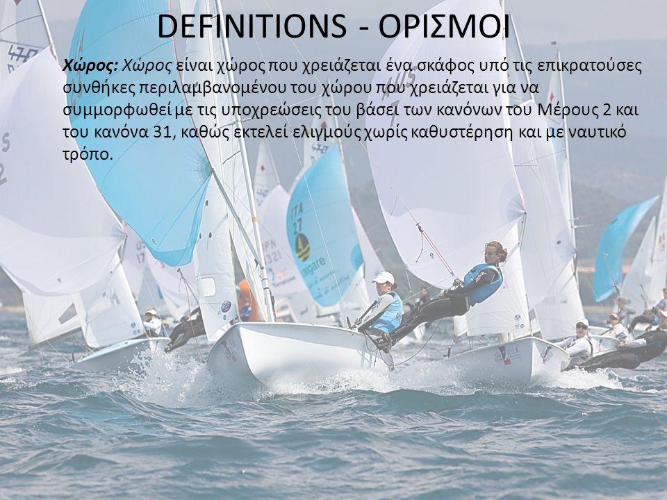 DEFINITIONS - ΟΡΙΣΜΟΙ Χώρος: Χώρος είναι χώρος που χρειάζεται ένα σκάφος υπό τις επικρατούσες συνθήκες περιλαμβανομένου του χώρου που χρειάζεται για να συμμορφωθεί με τις υποχρεώσεις του βάσει των κανόνων του Μέρους 2 και του κανόνα 31, καθώς εκτελεί ελιγμούς χωρίς καθυστέρηση και με ναυτικό τρόπο.