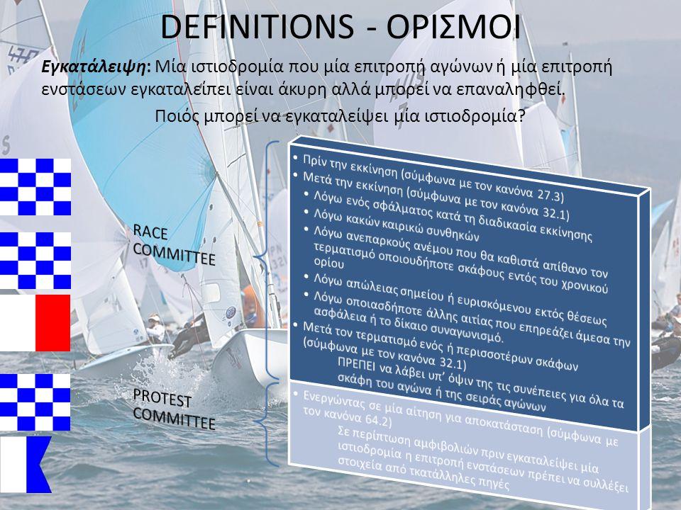 DEFINITIONS - ΟΡΙΣΜΟΙ Εγκατάλειψη: Μία ιστιοδρομία που μία επιτροπή αγώνων ή μία επιτροπή ενστάσεων εγκαταλείπει είναι άκυρη αλλά μπορεί να επαναληφθε