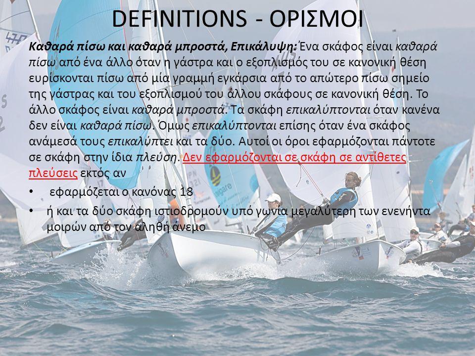 DEFINITIONS - ΟΡΙΣΜΟΙ Καθαρά πίσω και καθαρά μπροστά, Επικάλυψη: Ένα σκάφος είναι καθαρά πίσω από ένα άλλο όταν η γάστρα και ο εξοπλισμός του σε κανον