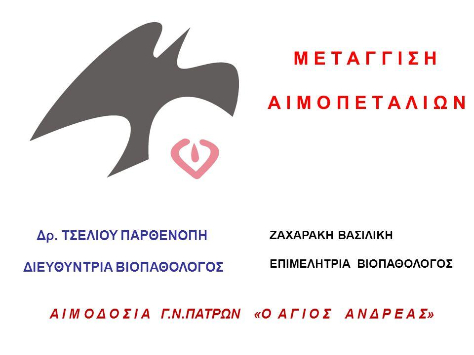 Μία μονάδα Ανακτηθέντων Αιμοπεταλίων (από έναν ασκό ολικού αίματος) περιέχει αιμοπετάλια : 6.000 – 10.000/μL ή 60 – 100 χ 10 9 ή 0.6 – 1 χ 10 11 Μία μονάδα Αιμοπεταλίων Αφαίρεσης περιέχει τουλάχιστον 250 – 300 χ 10 9 αιμοπετάλια.