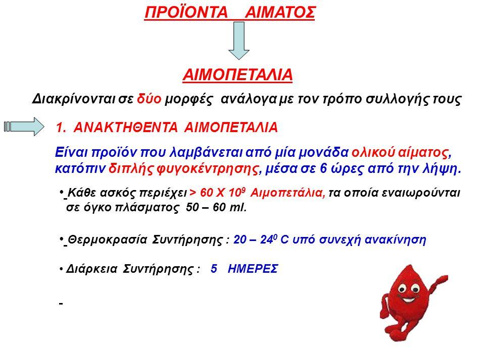 ΠΡΟΪΟΝΤΑ ΑΙΜΑΤΟΣ ΑΙΜΟΠΕΤΑΛΙΑ Είναι προϊόν που λαμβάνεται από μία μονάδα ολικού αίματος, κατόπιν διπλής φυγοκέντρησης, μέσα σε 6 ώρες από την λήψη. Δια