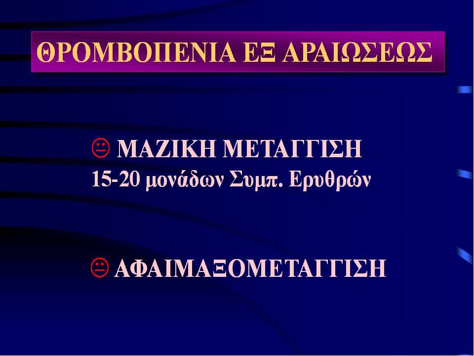 • ΘΡΟΜΒΟΠΕΝΙΑ ΑΠΌ ΑΥΞΗΜΕΝΗ ΚΑΤΑΣΤΡΟΦΗ ΑΝΟΣΟΛΟΓΙΚΗΣ ΑΡΧΗΣ Παρατηρείται : α) στην Ιδιοπαθή Θρομβοπενική Πορφύρα β) στην Πορφύρα μετά μετάγγιση γ) στη Θρομβοπενία από φάρμακα ( κινίνη, κινιδίνη, σουλφοναμίδες, ηπαρίνη) δ) στην Νεογνική Θρομβοπενία από αλλοανοσοποίηση