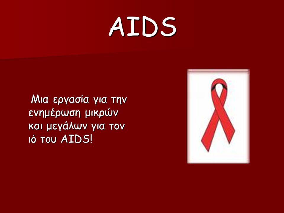 AIDS Μια εργασία για την ενημέρωση μικρών και μεγάλων για τον ιό του AIDS.
