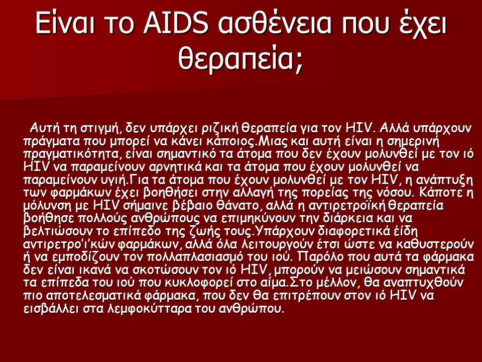 Είναι το AIDS ασθένεια που έχει θεραπεία; Αυτή τη στιγμή, δεν υπάρχει ριζική θεραπεία για τον HIV.
