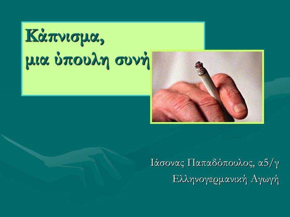 Κάπνισμα, μια ύπουλη συνήθεια… Ιάσονας Παπαδόπουλος, α5/γ Ελληνογερμανική Αγωγή