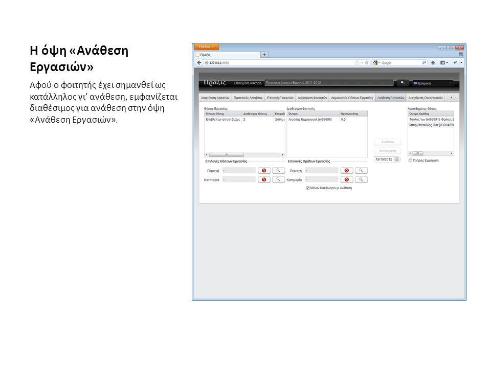 Η όψη «Ανάθεση Εργασιών» Αφού ο φοιτητής έχει σημανθεί ως κατάλληλος γι' ανάθεση, εμφανίζεται διαθέσιμος για ανάθεση στην όψη «Ανάθεση Εργασιών».