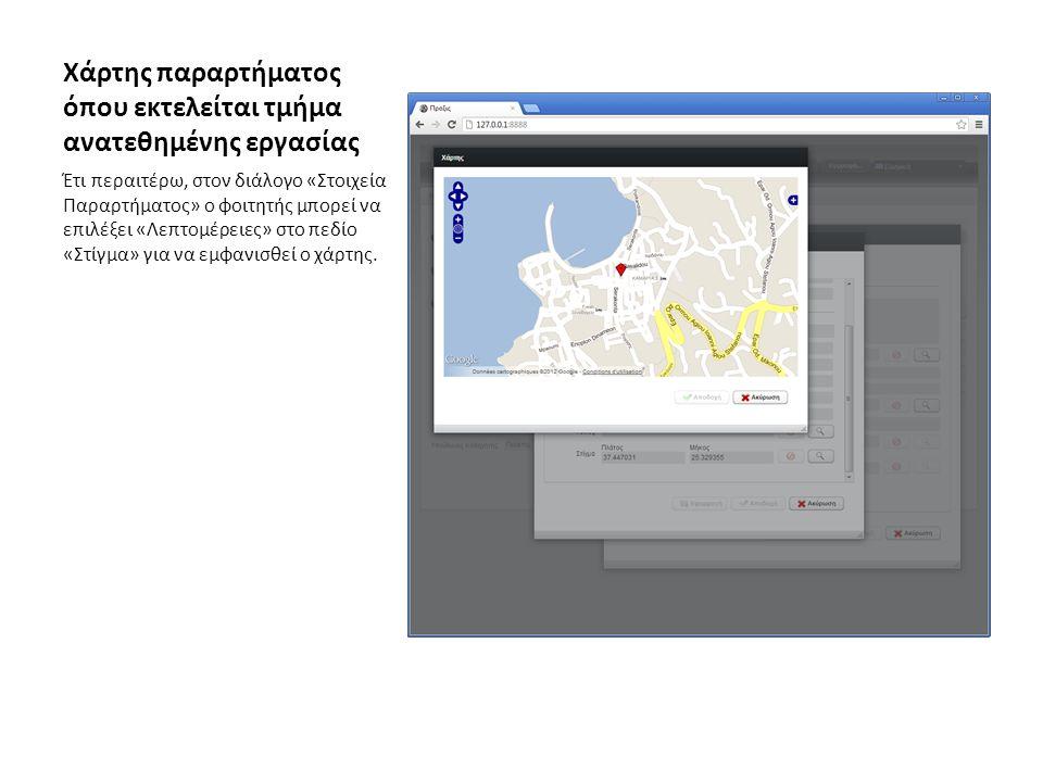 Χάρτης παραρτήματος όπου εκτελείται τμήμα ανατεθημένης εργασίας Έτι περαιτέρω, στον διάλογο «Στοιχεία Παραρτήματος» ο φοιτητής μπορεί να επιλέξει «Λεπτομέρειες» στο πεδίο «Στίγμα» για να εμφανισθεί ο χάρτης.