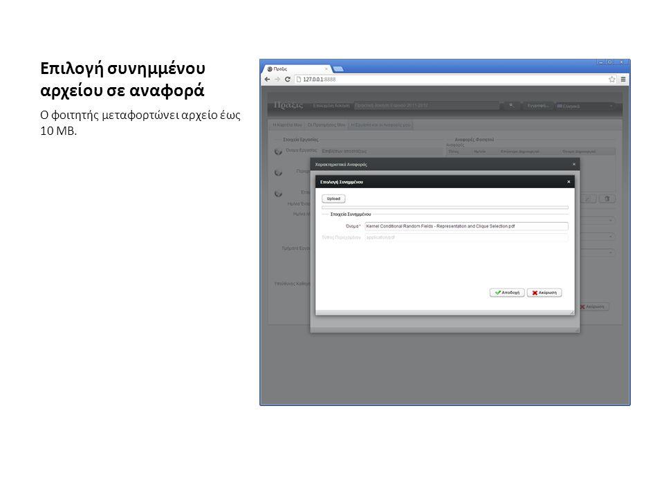 Επιλογή συνημμένου αρχείου σε αναφορά Ο φοιτητής μεταφορτώνει αρχείο έως 10 MB.