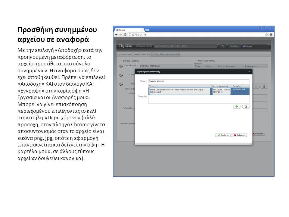 Προσθήκη συνημμένου αρχείου σε αναφορά Με την επιλογή «Αποδοχή» κατά την προηγουμένη μεταφόρτωση, το αρχείο προστίθεται στο σύνολο συνημμένων.