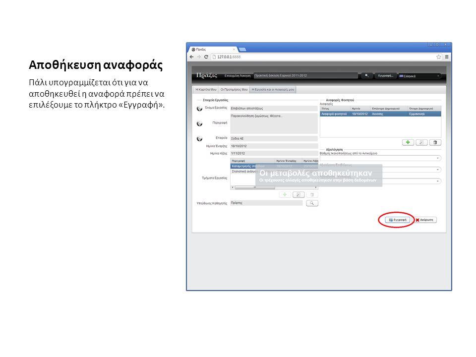 Αποθήκευση αναφοράς Πάλι υπογραμμίζεται ότι για να αποθηκευθεί η αναφορά πρέπει να επιλέξουμε το πλήκτρο «Εγγραφή».