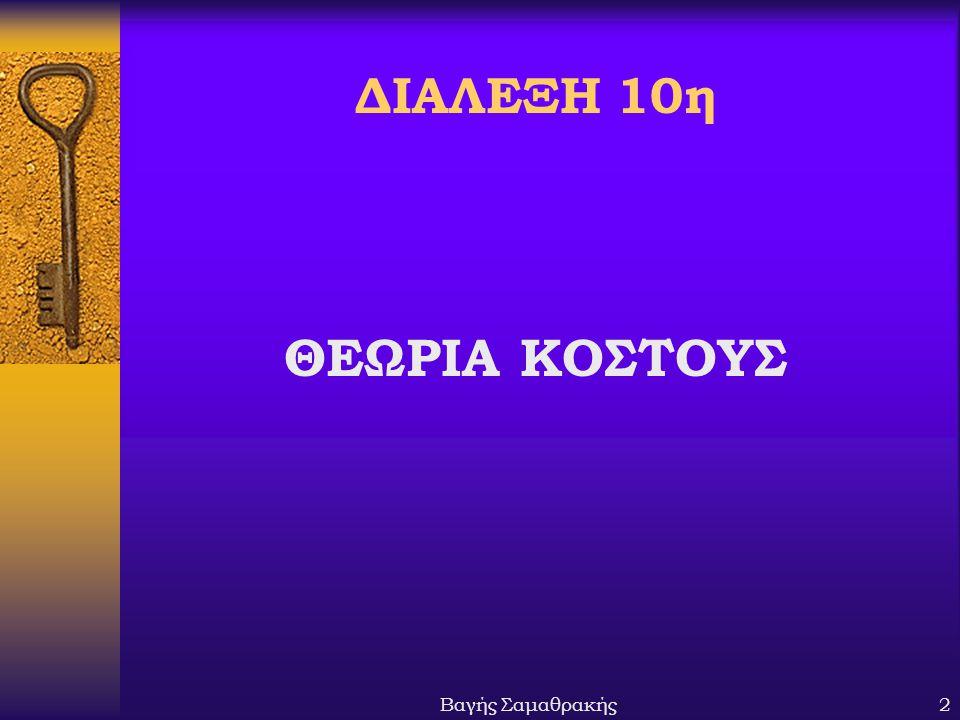 Βαγής Σαμαθρακής2 ΔΙΑΛΕΞΗ 10η ΘΕΩΡΙΑ ΚΟΣΤΟΥΣ