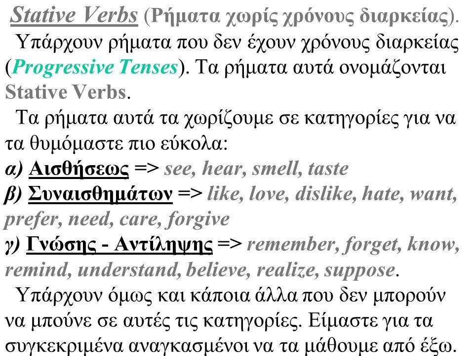 Stative Verbs (Ρήματα χωρίς χρόνους διαρκείας).