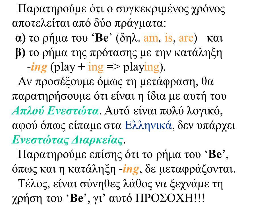 Παρατηρούμε ότι ο συγκεκριμένος χρόνος αποτελείται από δύο πράγματα: α) το ρήμα του 'Be' (δηλ.