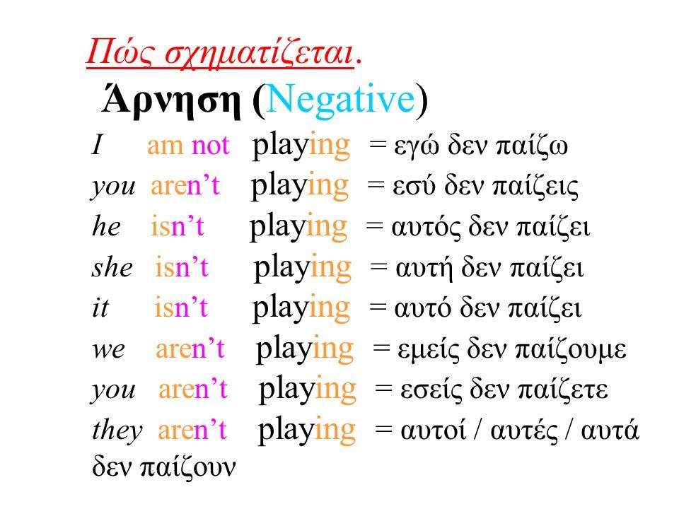 Τα ρήματα αυτά είναι τα εξής: Belong to, own, possess, cost, look, seem, mean, contain, notice, matter.
