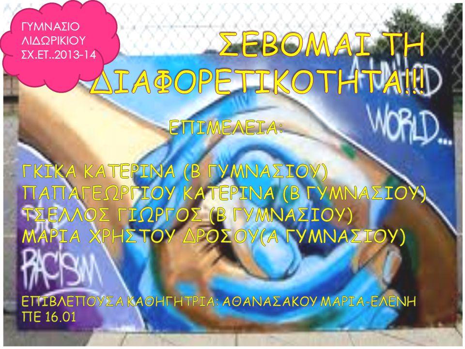 ΓΥΜΝΑΣΙΟ ΛΙΔΩΡΙΚΙΟΥ ΣΧ.ΕΤ..2013-14