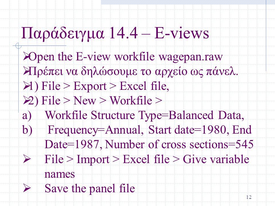 Παράδειγμα 14.4 – E-views 12  Open the E-view workfile wagepan.raw  Πρέπει να δηλώσουμε το αρχείο ως πάνελ.  1) File > Export > Excel file,  2) Fi