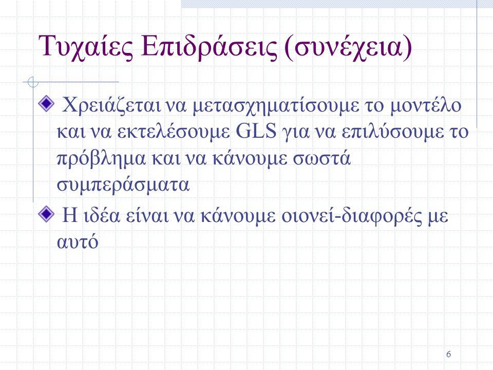 6 Τυχαίες Επιδράσεις (συνέχεια) Χρειάζεται να μετασχηματίσουμε το μοντέλο και να εκτελέσουμε GLS για να επιλύσουμε το πρόβλημα και να κάνουμε σωστά συ