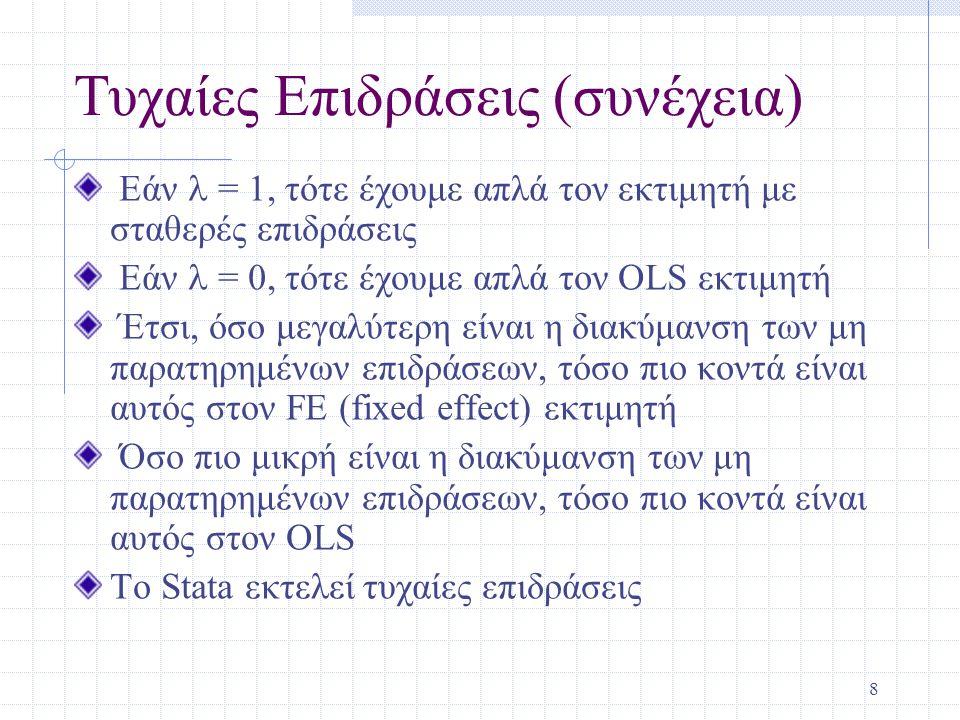 8 Τυχαίες Επιδράσεις (συνέχεια) Εάν  = 1, τότε έχουμε απλά τον εκτιμητή με σταθερές επιδράσεις Εάν  = 0, τότε έχουμε απλά τον OLS εκτιμητή Έτσι, όσο