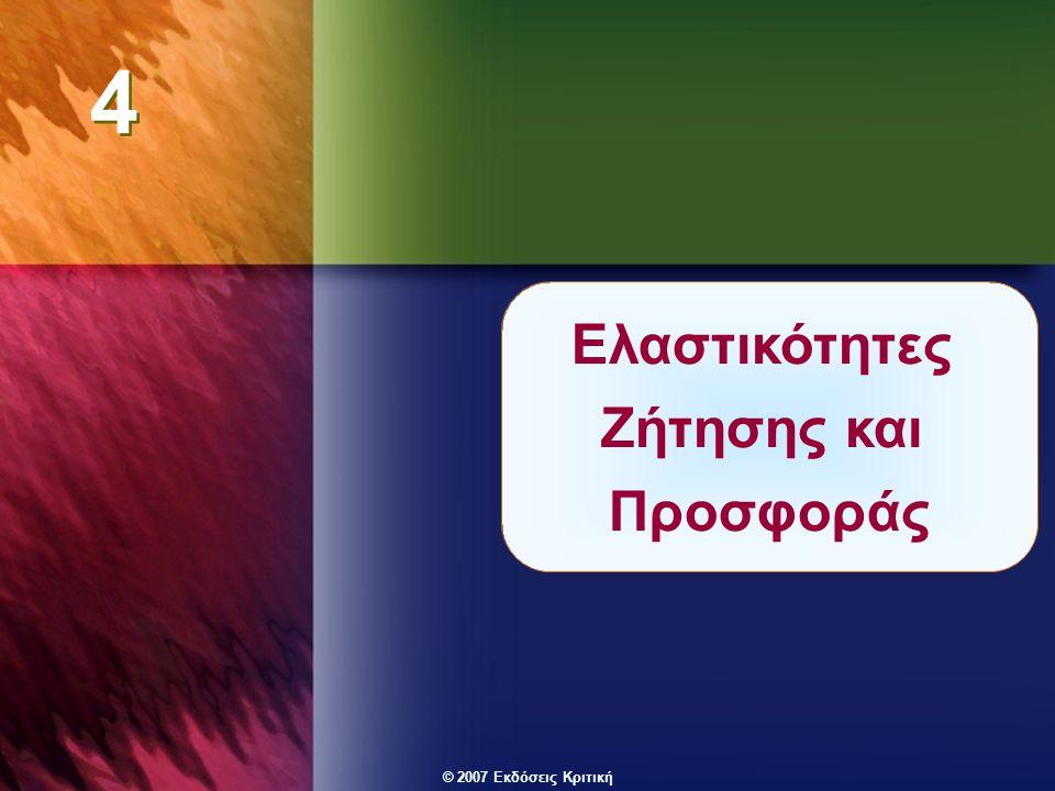 © 2007 Εκδόσεις Κριτική Η σταυρωτή ελαστικότητα ζήτησης ως προς την τιμή Η σταυρωτή ελαστικότητα ζήτησης του αγαθού i ως προς την τιμή του αγαθού j ορίζεται ως: ποσοστιαία μεταβολή της ζητούμενης ποσότητας του αγαθού I ποσοστιαία μεταβολή της τιμής του αγαθού j Η ποσότητα αυτή μπορεί να είναι θετική ή αρνητική.