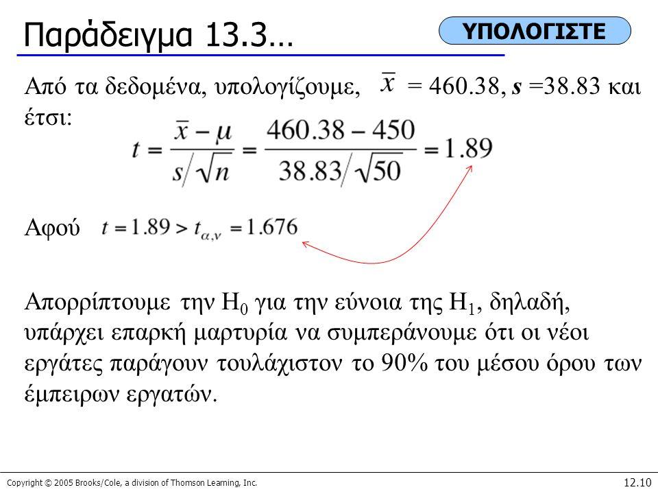 Copyright © 2005 Brooks/Cole, a division of Thomson Learning, Inc. 12.10 Παράδειγμα 13.3… Από τα δεδομένα, υπολογίζουμε, = 460.38, s =38.83 και έτσι: